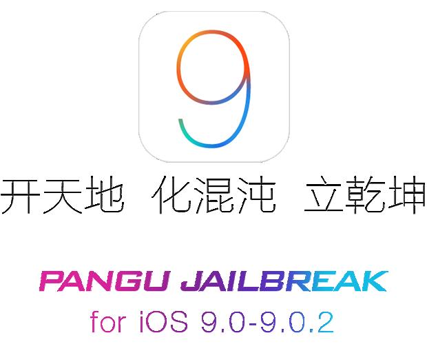 [Image: pangu-ios-9-jailbreak.png]